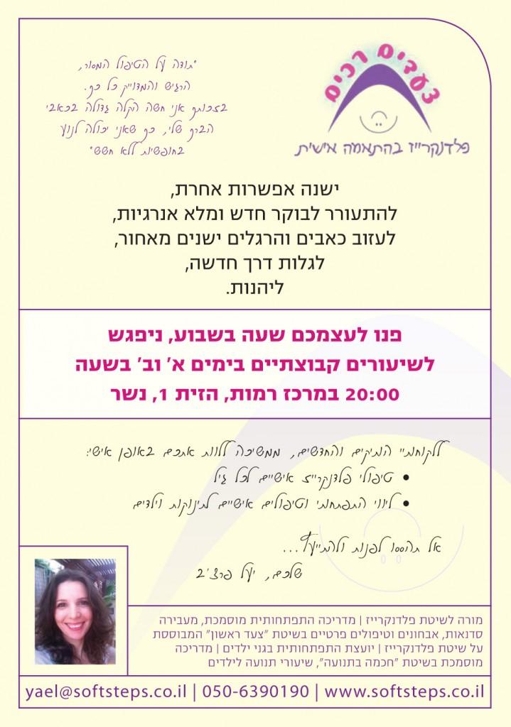 Haifa14-20_0806-1